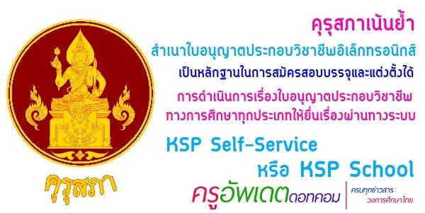 คุรุสภาเน้นย้ำ สำเนาใบอนุญาตประกอบวิชาชีพ อิเล็กทรอนิกส์ใช้สมัครสอบได้ การดำเนินการเรื่องใบอนุญาต ดำเนินการผ่าน KSP Self Service หรือ KSP School