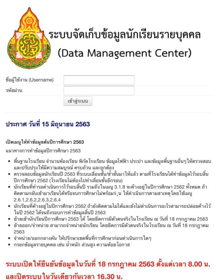 DMC 2563 เปิดระบบให้จัดทำข้อมูล ต้นปีการศึกษา 2563 เปิดแล้ว ระบบ DMC 2563