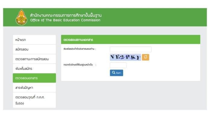 สมัครสอบครูผู้ช่วย 2563 ผ่านระบบออนไลน์ อย่าลืม ตรวจสอบสถานะการสมัครสอบ และสถานะเอกสาร