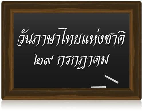"""ความเป็นมาของ วันภาษาไทยแห่งชาติ 29 กรกฎาคมของทุกปี เป็น """"วันภาษาไทยแห่งชาติ"""""""