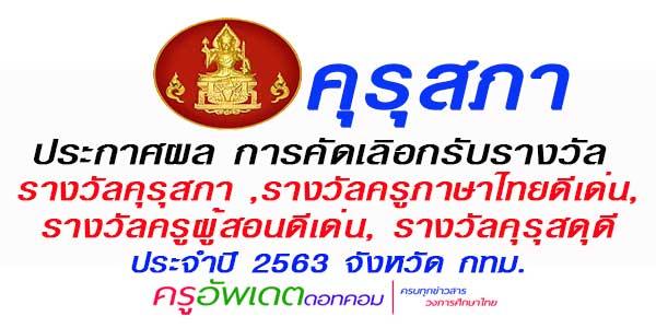 คุรุสภา  ประกาศผล การคัดเลือกรับรางวัล  รางวัลคุรุสภา ,รางวัลครูภาษาไทยดีเด่น, รางวัลครูผู้สอนดีเด่น, รางวัลคุรุสดุดี ประจำปี 2563 จังหวัด กทม.