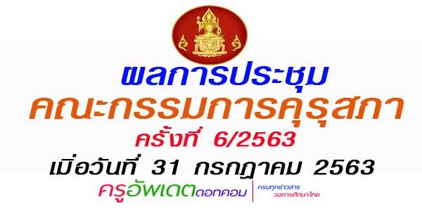 ผลการประชุม คณะกรรมการคุรุสภา ครั้งที่ 6/2563 เมื่อวันที่ 31 กรกฎาคม 2563