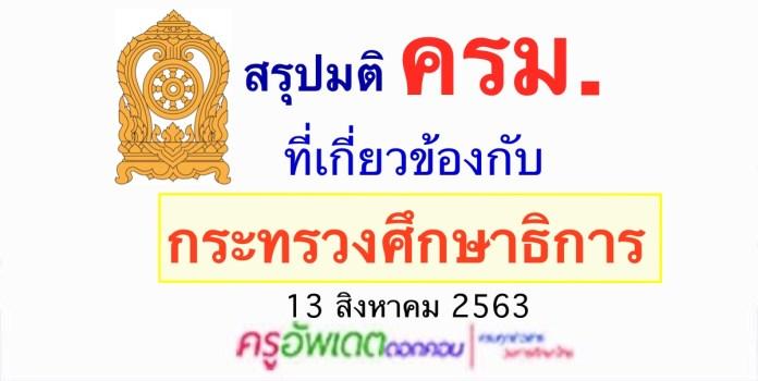 มติ ครม. ที่เกี่ยวข้องกับ กระทรวงศึกษาธิการ 13 สิงหาคม 2563
