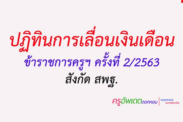 ปฏิทิน การเลื่อนเงินเดือน ข้าราชการครู ฯ ครั้งที่ 2/2563 สังกัด สพฐ.