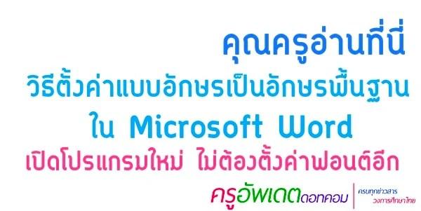 วิธีตั้งค่าแบบอักษร เป็น อักษรพื้นฐาน ใน Microsoft Word เปิดโปรแกรมมาไม่ต้องตั้งค่าอักษรอีก
