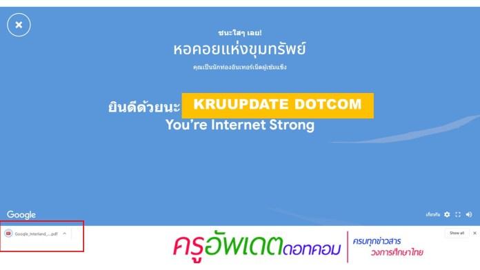 be internet Awesome วิธีเข้าเรียนหลักสูตร be internet Awesome สำหรับ ครู นักเรียน รับเกียรติบัตร 5 ใบ