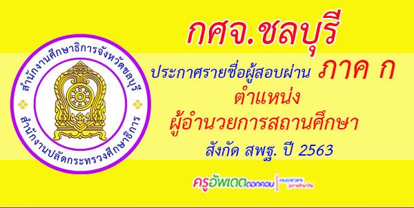 กศจ.ชลบุรี ประกาศรายชื่อผู้สอบผ่านภาค ก ตำแหน่งผู้อำนวยการสถานศึกษา ปี 2563