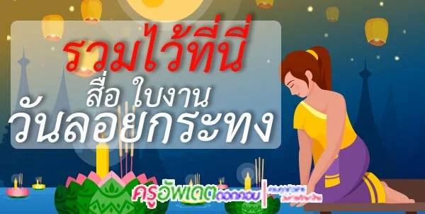 รวมสื่อ วันลอยกระทง วันลอยกระทง Loy Krathong Festival BY ครูอัพเดตดอทคอม
