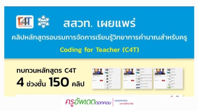 สสวท. เผยแพร่คลิปอบรมหลักสูตรการจัดการเรียนรู้วิทยาการคำนวณสำหรับครู (C4T) ทบทวนหลักสูตร C4T ได้ฟรี 4 ช่วงชั้น 150 คลิป