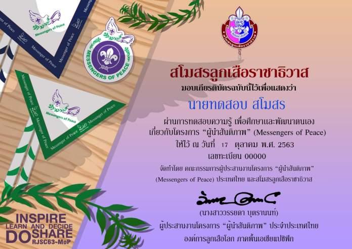 """คำชี้แจง - แบบทดสอบนี้ มีวัตถุประสงค์เพื่อให้ท่านที่สนใจได้ค้นคว้า ศึกษาหาความรู้ ตลอดจนเป็นการประชาสัมพันธ์โครงการ """"ผู้นำสันติภาพ"""" ประเทศไทย เราหวังว่าท่านจะสนุกสนานกับการเรียนรู้และทำแบบทดสอบ และหวังว่าท่านจะค้นพบแนวทางที่เป็นประโยชน์ในการสร้างความก้าวหน้าในฐานะลูกเสือ (Scout) พลเมืองที่ดี (Active Citizen) และผู้นำสันติภาพ (Messenger of Peace) - ระบบทดสอบนี้มีข้อสอบ 30 ข้อ ต้องได้คะแนน 60% (18 ข้อ) ขึ้นไปจึงจะได้รับเกียรติบัตร - กรุณาตรวจสอบข้อมูลของท่านให้ถูกต้องทุกตัวอักษรก่อนลงทะเบียนเพื่อทำแบบทดสอบ - เมื่อท่านทำแบบทดสอบผ่านแล้วอีเมลของท่านจะไม่สามารถใช้ทำแบบทดสอบนี้ได้อีก - หากยังผ่านเกณฑ์ 60% สามารถใช้อีเมลเดิมเข้าทำแบบทดสอบได้ไม่จำกัดครั้ง จนกว่าจะผ่านเกณฑ์ - หากระบบพบว่าใส่ข้อมูลเท็จ ระบบจะทำระงับ ชื่อ-นามสกุล อีเมล และ IP ของท่านทันที ท่านจะไม่สามารถทำแบบทดสอบได้ในครั้งต่อไป"""