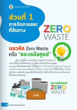 คู่มือการจัดการขยะในสถานศึกษา โรงเรียนปลอดขยะ (Zero Waste School) จัดทำโดย กรมส่งเสริมคุณภาพสิ่งแวดล้อม