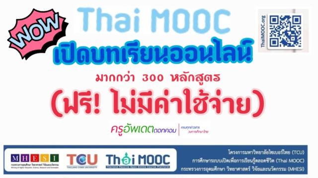 Thai Mooc เปิดหลักสูตร บทเรียนออนไลน์ มากกว่า 300 หลักสูตร รับประกาศนียบัตร ฟรี ไม่มีค่าใช้จ่าย