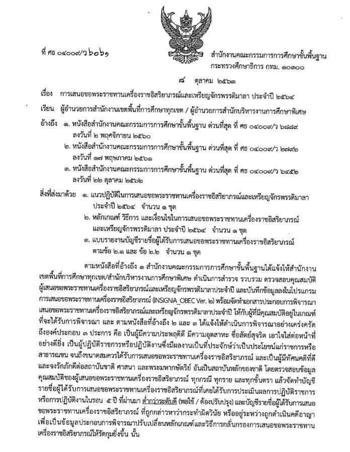 ศธ 04009/ว 6061 การเสนอขอพระราชทานเครื่องราชอิสริยาภรณ์และเหรียญจักรพรรดิมาลา ประจำปี 2564