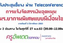 ประชุมชี้แจง การดำเนินงานจัดสรรเงินอุดหนุน นักเรียนยากจนพิเศษแบบมีเงื่อนไข(นักเรียนทุนเสมอภาค) ผ่าน Teleconference