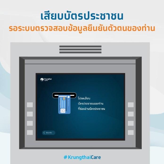 วิธีแก้ปัญหา ลงทะเบียน ยืนยันตัวตน คนละครึ่ง ไม่ผ่าน ตัวช่วยใหม่ ทำเองได้ที่ตู้ ATM วิธีแก้ปัญหา ลงทะเบียน ยืนยันตัวตน คนละครึ่ง ไม่ผ่าน ตัวช่วยใหม่ ทำเองได้ที่ตู้ ATM