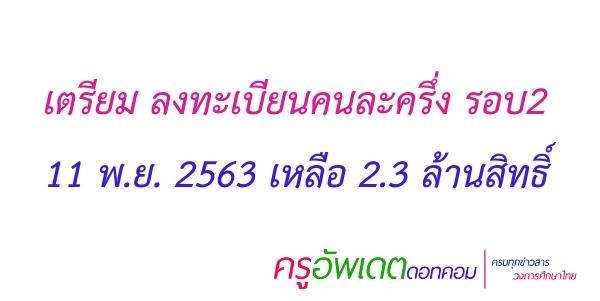 คนละครึ่ง รอบ2 เริ่มลงทะเบียน 11 พ.ย.2563 มีสิทธิเหลือ 2.3 ล้านคน
