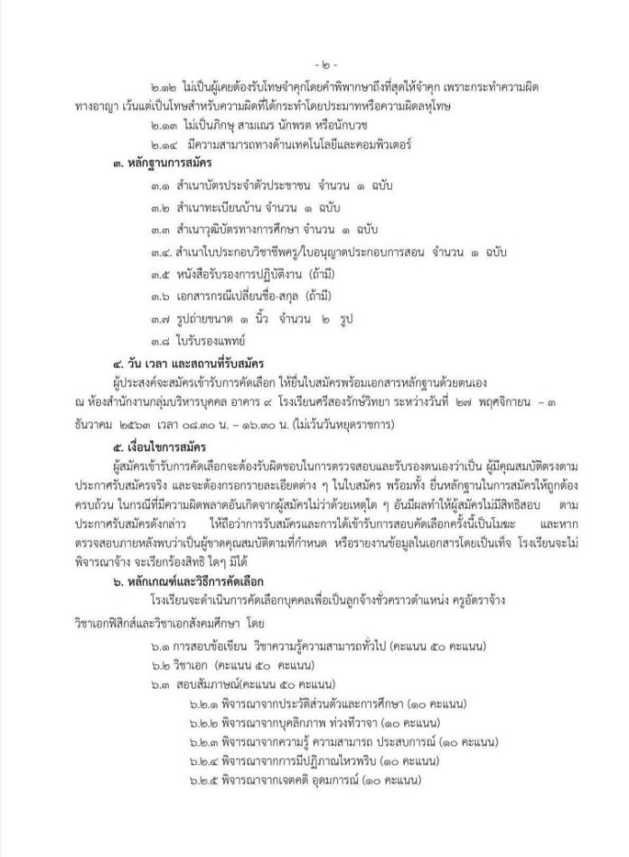 รร.ศรีสองรักษ์วิทยา สพม.19 รับสมัครครูอัตราจ้าง วิชาเอกฟิสิกส์ และ เอกสังคมศึกษา (27พ.ย.-3ธ.ค.63)