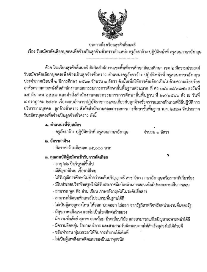 รร.สุรศักดิ์มนตรี สพม.2 รับสมัครครูอัตราจ้าง เอกภาษาอังกฤษ 1 อัตรา
