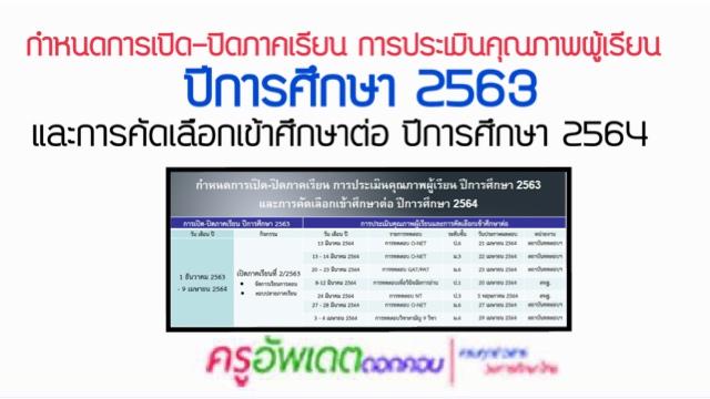 กำหนดการเปิด-ปิดภาคเรียน การประเมินคุณภาพผู้เรียน ปีการศึกษา 2563 และการคัดเลือกเข้าศึกษาต่อ ปีการศึกษา 2564