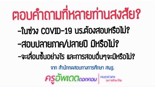 ช่วง COVID-19 นักเรียนยังต้องสอบอยู่หรือไม่ สอบปลายภาค/ปลายปี มีหรือไม่ จะเลื่อนชั้นอย่างไร และการสอบอื่นๆ ยังมีหรือไม่ อย่างไร