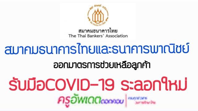 ธนาคารพาณิชย์ ออกมาตรการ ช่วยเหลือลูกค้า รับมือ COVID-19 ระลอกใหม่