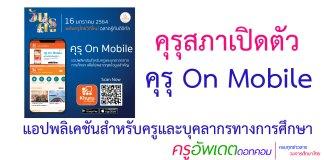 คุรุ On Mobile แอปพลิเคชันสำหรับครูและบุคลากรทางการศึกษา