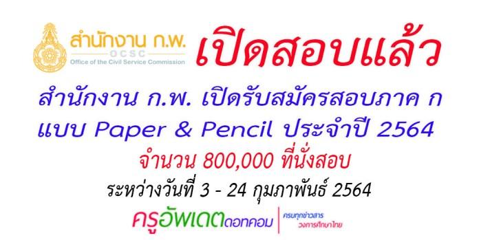 สำนักงาน ก.พ. เปิดรับสมัครสอบภาค ก แบบ Paper & Pencil ประจำปี 2564