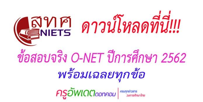 ดาวน์โหลดที่นี่!! ข้อสอบจริง O-NET ปีการศึกษา 2562 พร้อมเฉลยทุกข้อ