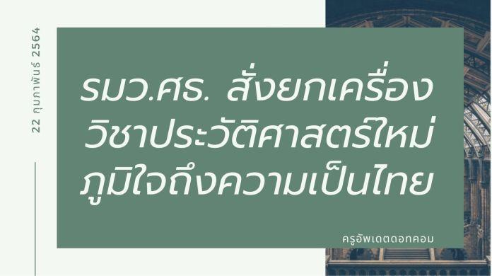 เชิญผู้ทรงคุณวุฒิช่วยคิดปรับปรุงการเรียนประวัติศาสตร์รูปแบบใหม่ ภูมิใจถึงความเป็นไทย