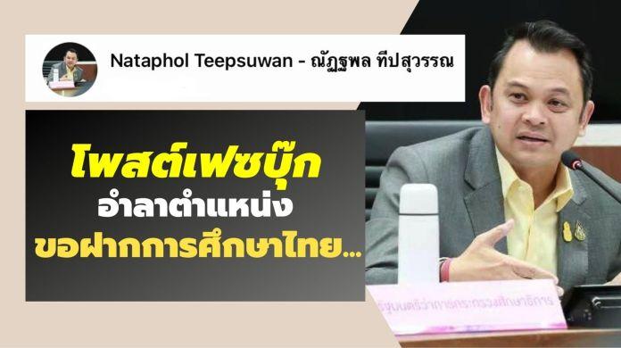 ณัฏฐพล ทีปสุวรรณ โพสต์เฟซบุ๊กส่วนตัว อำลาตำแหน่ง ส่งท้ายขอฝากการศึกษาไทย