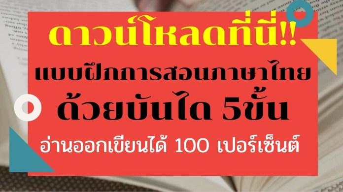ดาวน์โหลดที่นี่! แบบฝึกการสอนภาษาไทยด้วยบันได 5ขั้น อ่านออกเขียนได้ 100 เปอร์เซ็นต์