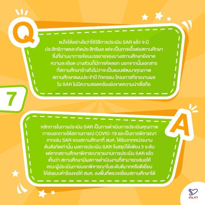 10 คำตอบ จาก สมศ. แนวทางการประเมินภายนอก ภายใต้สถานการณ์โควิด-19_8