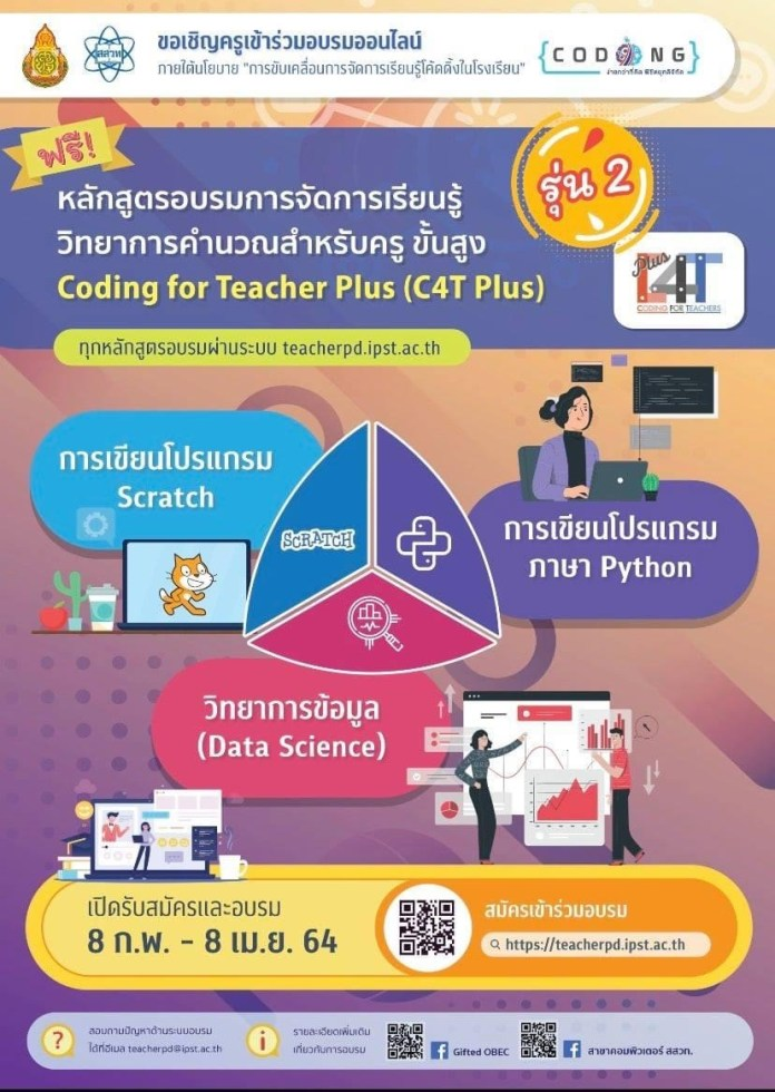 สสวท. ร่วมกับ สพฐ. เปิดอบรมออนไลน์หลักสูตรการจัดการเรียนรู้วิทยาการคำนวณสำหรับครูขั้นสูง (Coding Online for Teacher Plus:C4T Plus) รุ่น 2