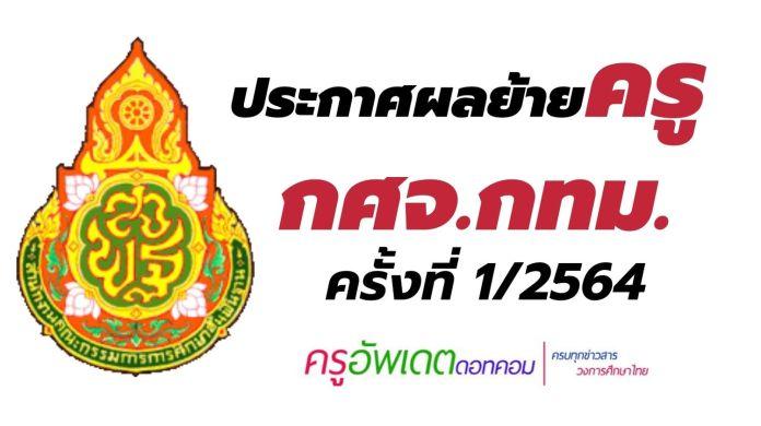 ประกาศผลย้ายครู กศจ.กรุงเทพมหานคร ครั้งที่ 1 ปี 2564