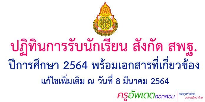 ปฏิทินรับสมัครนักเรียน ปี 2564 รับนักเรียน 64 วันรับสมัครนักเรียน 64