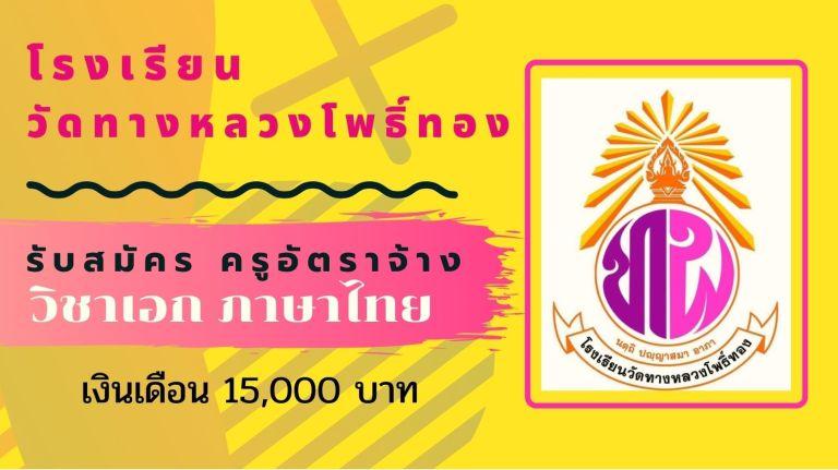 โรงเรียนวัดทางหลวงโพธิ์ทอง รับสมัครครูอัตราจ้าง วิชาเอกภาษาไทย เงินเดือน 15,000 บาท 3-15 มีนาคมนี้