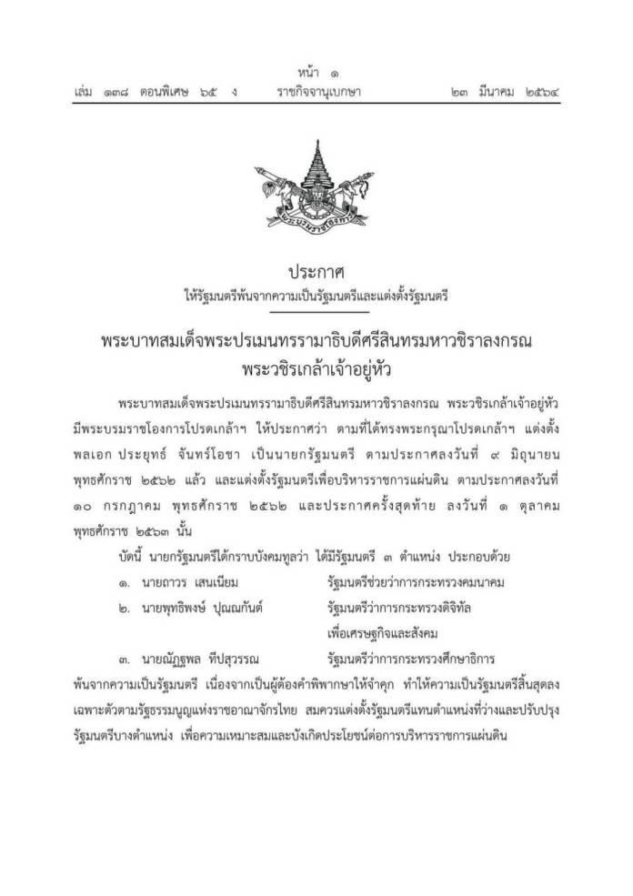 ประวัติ ตรีนุช เทียนทอง รัฐมนตรีว่าการกระทรวงศึกษาธิการ คนที่ 55 รมว.ศธ. คนล่าสุด