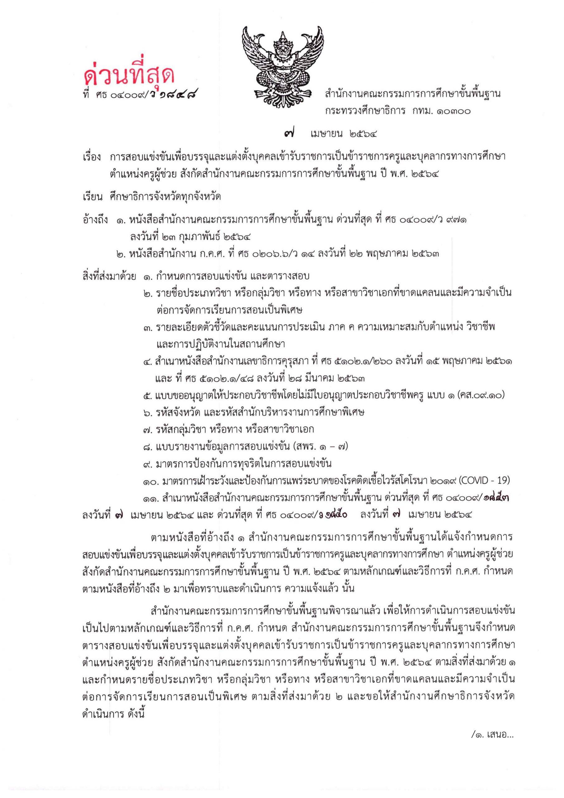 กำหนดการสอบบรรจุ ครูผู้ช่วย สพฐ. ปี 2564 สอบครูผู้ช่วย ประกาศล่าสุด 7 เมษายน 2564 01