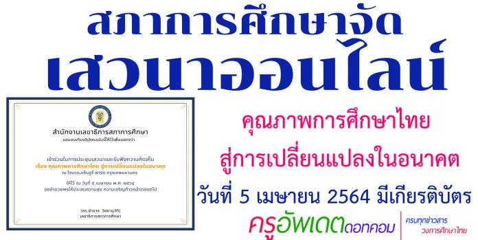 คุณภาพการศึกษาไทย สู่การเปลี่ยนแปลงในอนาคต