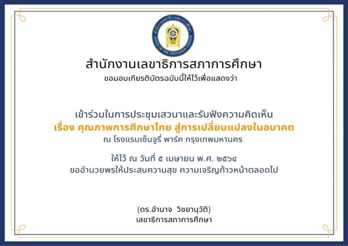 สภาการศึกษาเชิญชวนร่วมงานเสวนา คุณภาพการศึกษาไทย สู่การเปลี่ยนแปลงในอนาคต ออนไลน์ มีเกียรติบัตร