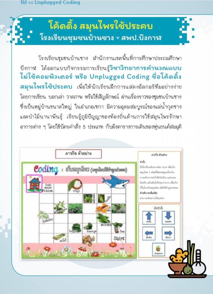 ชุดกิจกรรม Unplugged Coding ป.1-ป.3 สื่อการสอน Coding-06