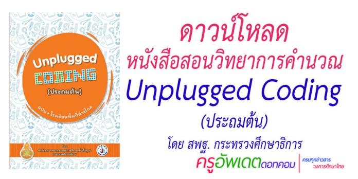ดาวน์โหลดที่นี่!! หนังสือ Unplugged Coding (ประถมต้น) โดย สพฐ.