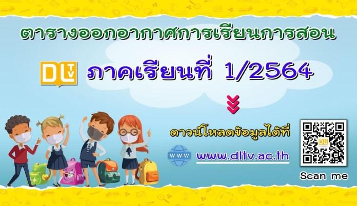 ตารางเรียน DLTV ปีการศึกษา 2564
