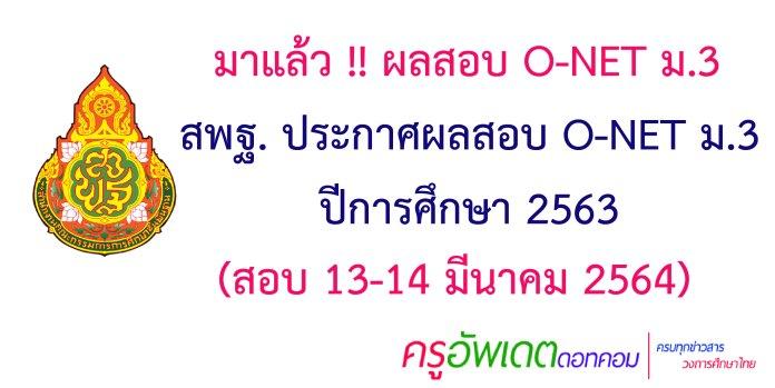 ประกาศผลสอบ onet ม3 ผลสอบ o-net ม3 ปีการศึกษา 2563-01