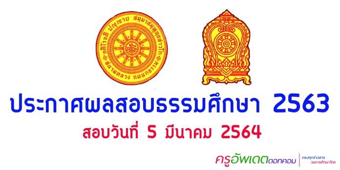 ประกาศ ผลสอบ ธรรมศึกษา 2563 เช็ก ผลสอบธรรมศึกษา ที่นี่-01