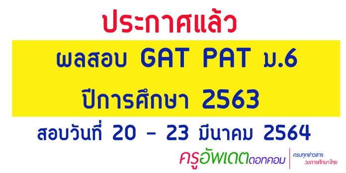 ประกาศ ผลสอบ gat pat ปีการศึกษา 2563 สอบ 2564 ดูผลสอบ gat pat ม.6-01