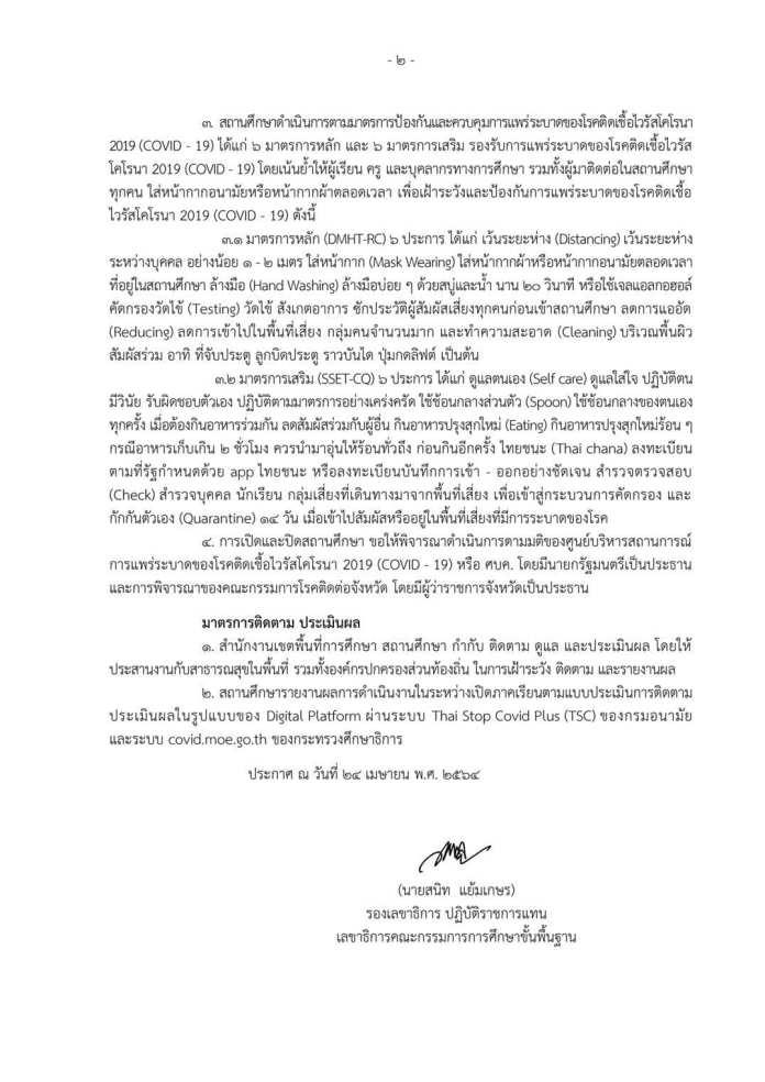 ประกาศ เรื่อง มาตรการป้องกันโรคติดเชื้อไวรัสโคโรนา 2019 06