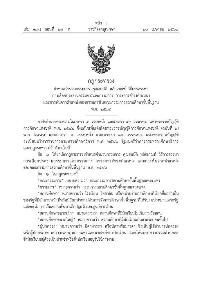 ราชกิจจานุเบกษา เผยแพร่กฎกระทรวง คณะกรรมการสถานศึกษาขั้นพื้นฐาน พ.ศ. 2564_1