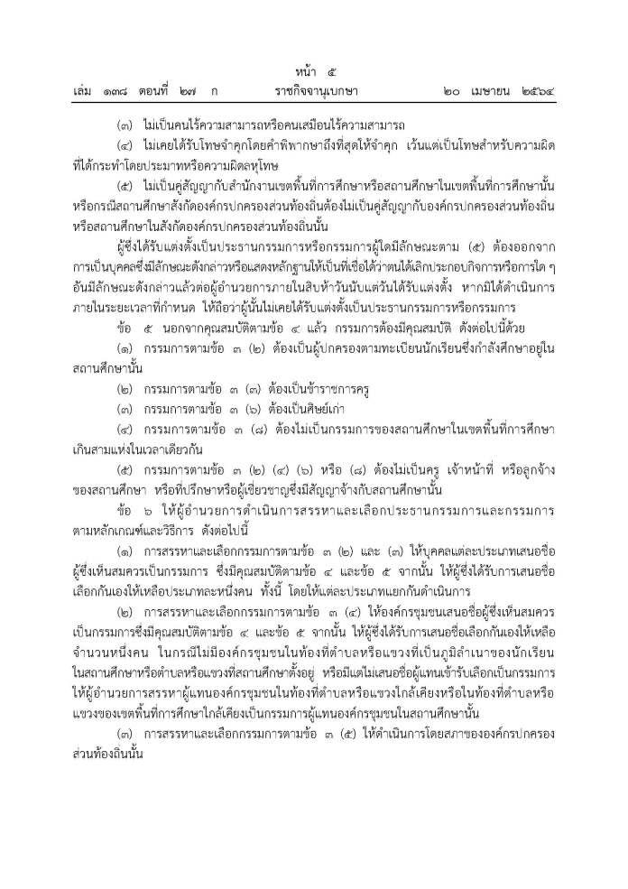 ราชกิจจานุเบกษา เผยแพร่กฎกระทรวง คณะกรรมการสถานศึกษาขั้นพื้นฐาน พ.ศ. 2564_3