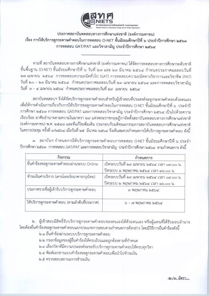 สทศ. ประกาศการให้บริการดูกระดาษคำตอบ การทดสอบ O-NET ม.6 ปีการศึกษา 2563 การทดสอบ GAT PAT และวิชาสามัญ_2